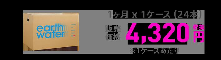 1ヶ月 x 1ケース(24本)販売価格4,320円税抜