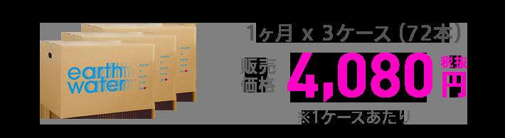 1ヶ月 x 3ケース(72本)販売価格4,080円税抜